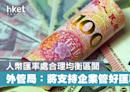 外管局:人幣匯率處合理均衡區間 將支持企業管好匯率風險 - 香港經濟日報 - 中國頻道 - 經濟脈搏