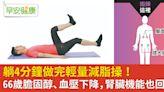 短時間、高負荷,更有效抗發炎!跟著日本醫師躺著做四分鐘輕量運動