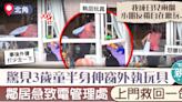 【險象環生】驚見3歲童半身伸窗外執玩具 鄰居急致電管理處上門救回一命 - 香港經濟日報 - TOPick - 親子 - 育兒經