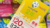 LuckySIM 月費計劃免費升級!新舊客同受惠! - ezone.hk - 網絡生活 - 筍買情報