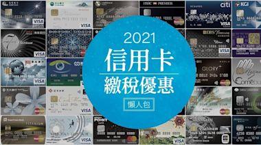 2021信用卡繳稅優惠懶人包 24家信用卡綜合所得稅繳納折扣、手續費、分期優惠總整理(持續更新) - Cool3c