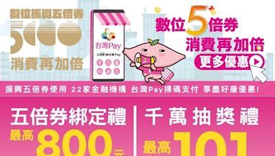 台灣Pay綁定振興五倍券 最高可獨得101萬元