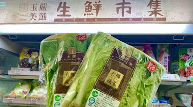 「全家」菜市場開張!全台 200 間店 40 款蔬菜、有機葉菜類任 3 件 100 元 --上報