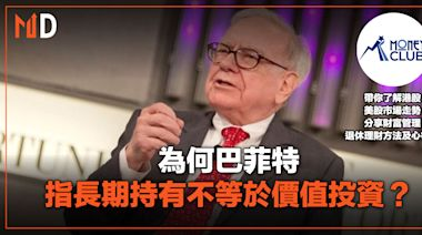 【投資專欄】為何巴菲特指長期持有不等於價值投資?(HK MoneyClub)