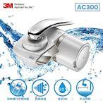 [1機1芯] 3M龍頭式濾水器AC300(快)