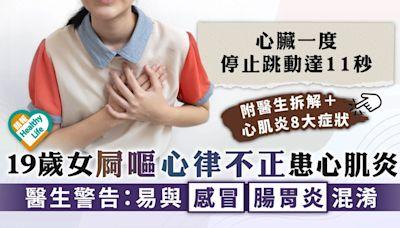 心肌炎︳19歲女屙嘔心律不正患心肌炎 醫生警告:易與感冒腸胃炎混淆︳附心肌炎8大症狀 - 晴報 - 健康 - 心臟健康