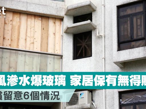 【颱風圓規】一個星期兩個八號風球 滲水爆玻璃家居保險有無得賠? 索償留意6個情況 - 香港經濟日報 - 理財 - 財富管理 - 保險