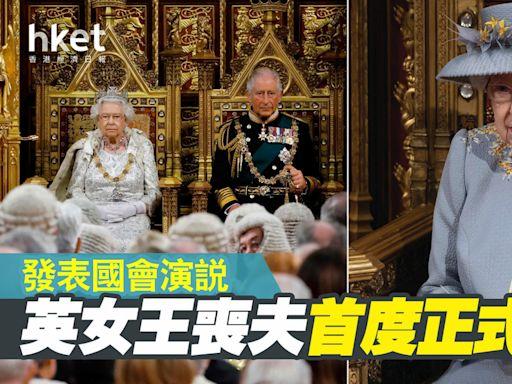 【英國王室】英女王喪夫首度正式露面 發表國會演說 - 香港經濟日報 - 即時新聞頻道 - 國際形勢 - 環球社會熱點