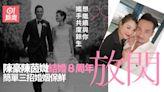 陳豪陳茵媺結婚8年甜蜜如初 保持熱戀感覺靠3招冧妻