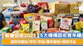 【新春回收2021】5大機構回收賀年禮品 回收利是封/年花/年桔/賀年食物+回收方法