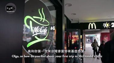 初嚐台灣麥當勞!她見店員舉動驚嘆