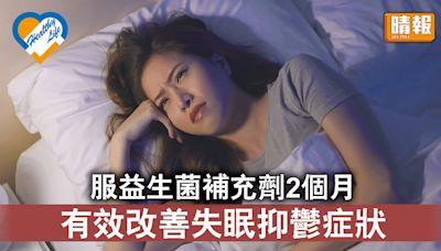 腸道健康 │ 服益生菌補充劑2個月 有效改善失眠抑鬱症狀 - 晴報 - 健康 - 生活健康