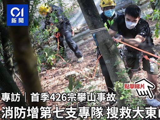 行山|首4個月426宗攀山事故 消防增第七支專隊搜救大東山鳳凰山