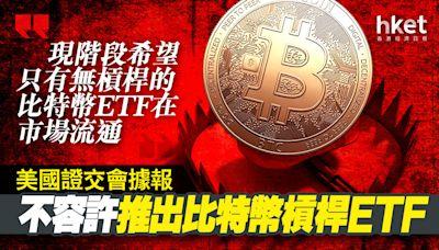 【Bitcoin】美國證交會據報不容許推出比特幣槓桿ETF - 香港經濟日報 - 即時新聞頻道 - 即市財經 - Hot Talk