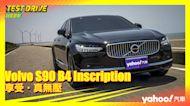 【試駕直擊】2021 Volvo S90 B4 Inscription西濱試駕!享受・真無壓