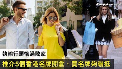 推介5個香港名牌開倉Outlet   Prada、連卡佛1折起成假日購物拍拖好去處︱Esquire HK