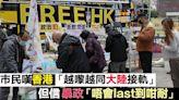 初選大搜捕︱市民嘆香港越發跟大陸接軌 但信暴政「唔會last到咁耐」 | 蘋果日報