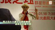 張之珏七十歲生日開音樂會 徒弟古巨基力撐