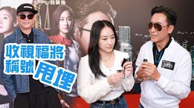 歐陽震華甩「收視福將」稱號 戲份不及陳瀅:我都睇電視先知 | 蘋果日報