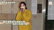 鍾舒漫陳潔玲生意糾紛和解失敗 明年3月再上庭