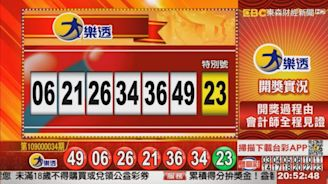 3/31大樂透、雙贏彩、今彩539 開獎囉!