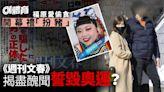 《週刊文春》瞄準體壇狂擲「文春砲」 東京奧組委聯署要求下架