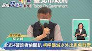 快新聞/北市4確診者偷開趴 柯文哲:偷群聚造成防疫困擾