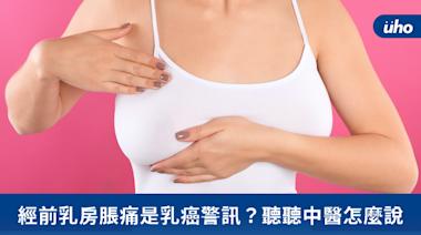 經前乳房脹痛是乳癌警訊?聽聽中醫怎麼說