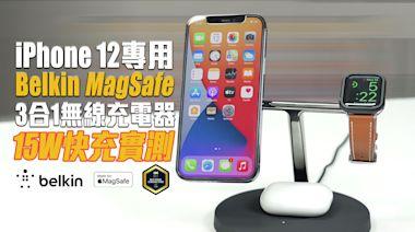 iPhone 12 專用 Belkin MagSafe 3 合 1 無線充電器 - 三件頭獨立15W快充手機【充電器實試】 | Post76玩樂網