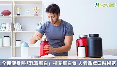 全民健身熱「乳清蛋白」補充蛋白質 人氣品牌口味揭密