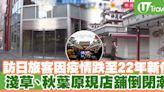 【日本熱話】訪日旅客因疫情跌至22年新低淺草、秋葉原現店舖倒閉潮 | U Travel 旅遊資訊網站