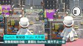 Switch 模擬器 Yuzu 大升級,解像度縮放功能,畫面比 Switch 提升不止一級
