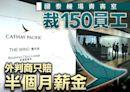 國泰機場貴賓室裁員150人 員工狠批外判商賠償縮骨