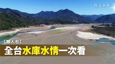 懶人包/全台水庫4月12日水情一次看-台視新聞網