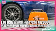【開箱直擊】ETQ USA變頻數碼發電機 NI2000i超狂開箱!挑戰充爆Tesla Model S電動車!?