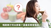 喝香菜汁、蔬果汁有助身體排毒?純天然蔬果汁喝過量會傷腎又致癌