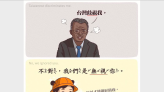 全球網友也回應譚德塞 我也被台灣攻擊了