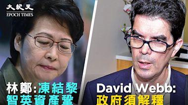 林鄭稱凍結黎智英資產鞏固香港地位 David Webb指律政司須解釋理據