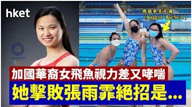 【東京奧運】加國華裔女飛魚視力差又哮喘 因這條件勝張雨霏 - 香港經濟日報 - 中國頻道 - 社會熱點