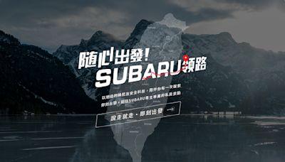 「隨心出發!SUBARU領路」年度品牌活動正式開啟