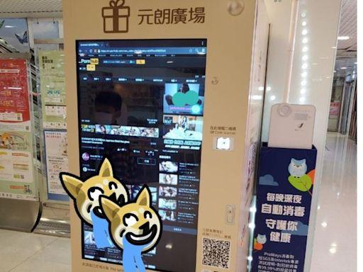 元朗廣場自助換領站驚現 Pornhub 頁面 網民:變 AV 販賣機? - ezone.hk - 網絡生活 - 網絡熱話