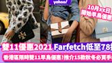 Farfetch雙11優惠2021!限時早鳥優惠低至78折 15款秋冬必買手袋推介 (附免運攻略)