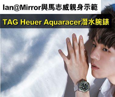 Ian@Mirror與馬志威親身示範TAG Heuer Aquaracer Professional 300潛水腕錶︱Esquire HK