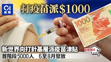 打疫苗優惠|新世界向打針基層派錢 合資格者每人獲派1000元