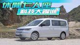 德製七人座|VW大改款Caddy Maxi TDI Life 愛家、愛玩、愛露營的你請服用 | 蘋果新聞網 | 蘋果日報