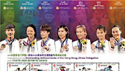 港東奧奪佳績 香港郵政發行郵票祝賀