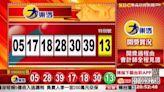10/20 大樂透、雙贏彩、今彩539 開獎囉!