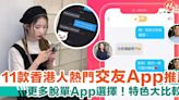 交友App 2021 11款香港人熱門交友軟體推薦!特色大比較!更多脫單App選擇!   HolidaySmart 假期日常