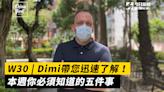 W30 | Dimi帶您迅速了解!本週你必須知道的五件事 | The Weekly Briefing | The China Post, Taiwan