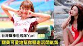 【台灣正妹】職棒啦啦隊Yuri陳怡叡 甜美笑容攻陷男士心扉︱Esquire HK